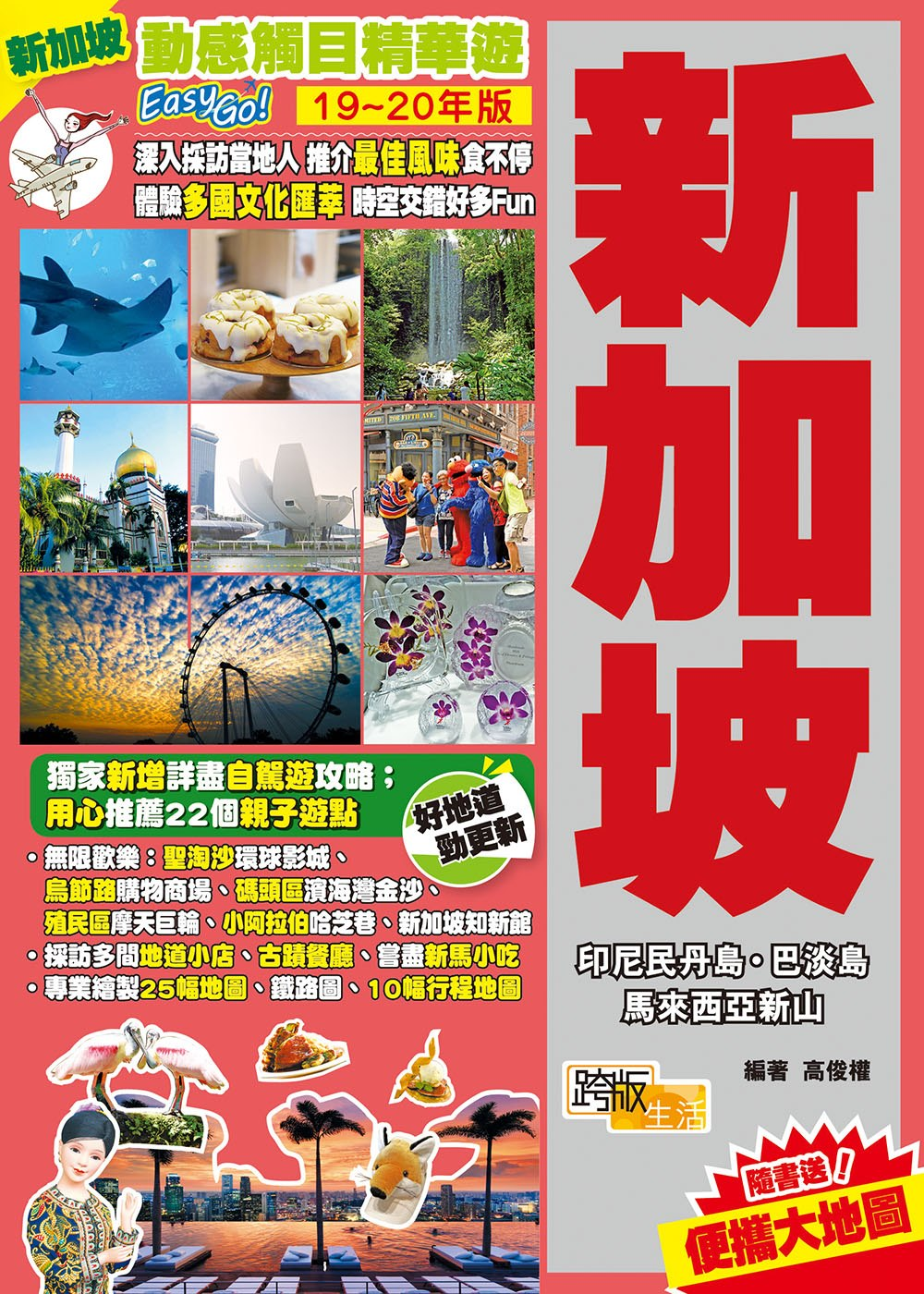 新加坡(19-20年版):動感...