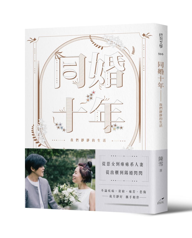 同婚十年:我們靜靜的生活