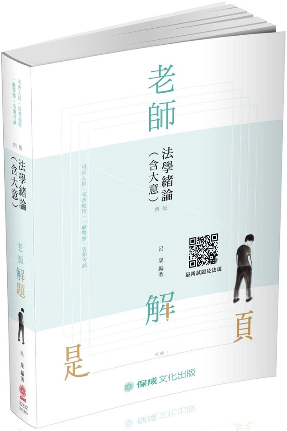 老師解題-法學緒論(含大意)-2019高普地特.司法特考.一般警(保成)(四版)