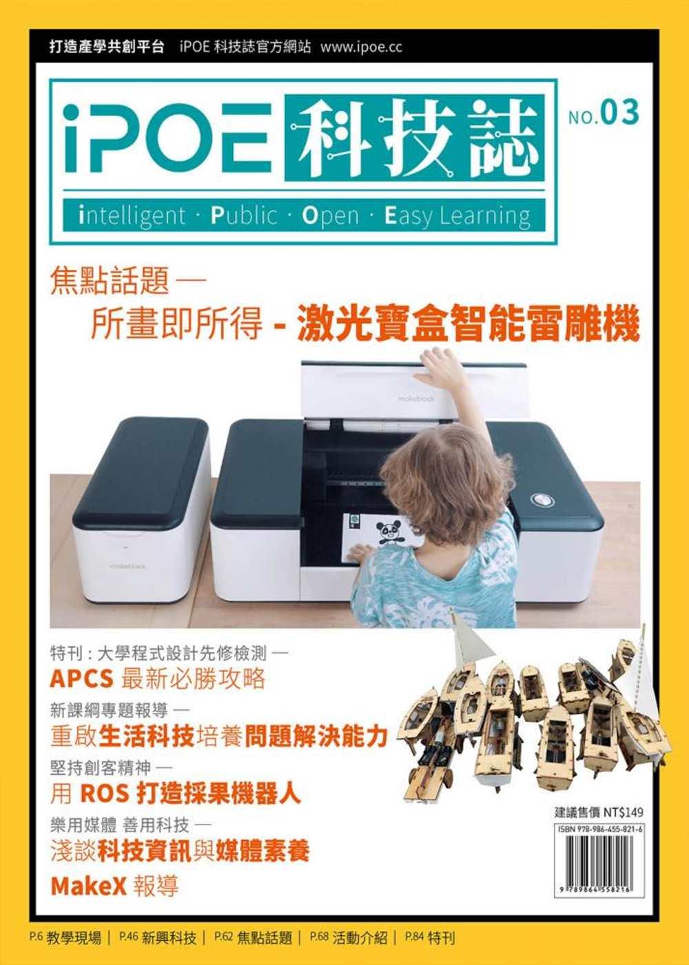 iPOE科技誌03:所畫即所得-激光寶盒智能雷雕機