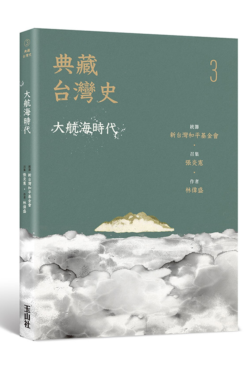典藏台灣史(三)大航海時代