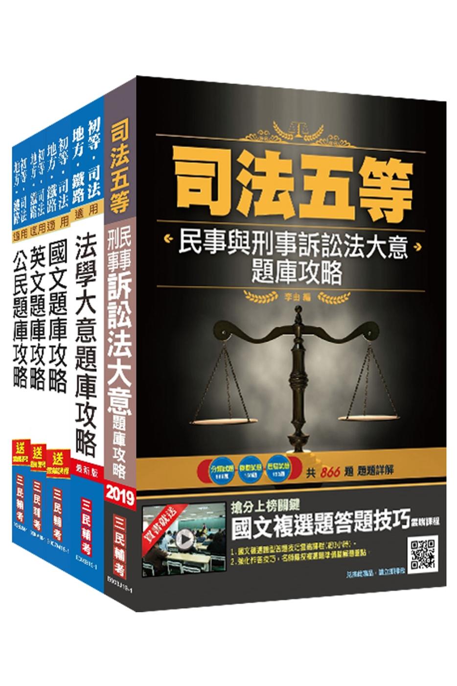 司法五等[錄事]題庫攻略套書(贈民事與刑事訴訟法搶分小法典)