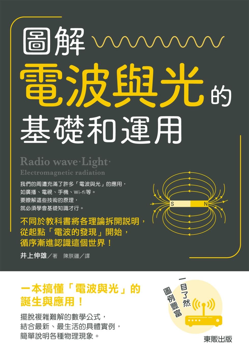 圖解 電波與光的基礎和運用