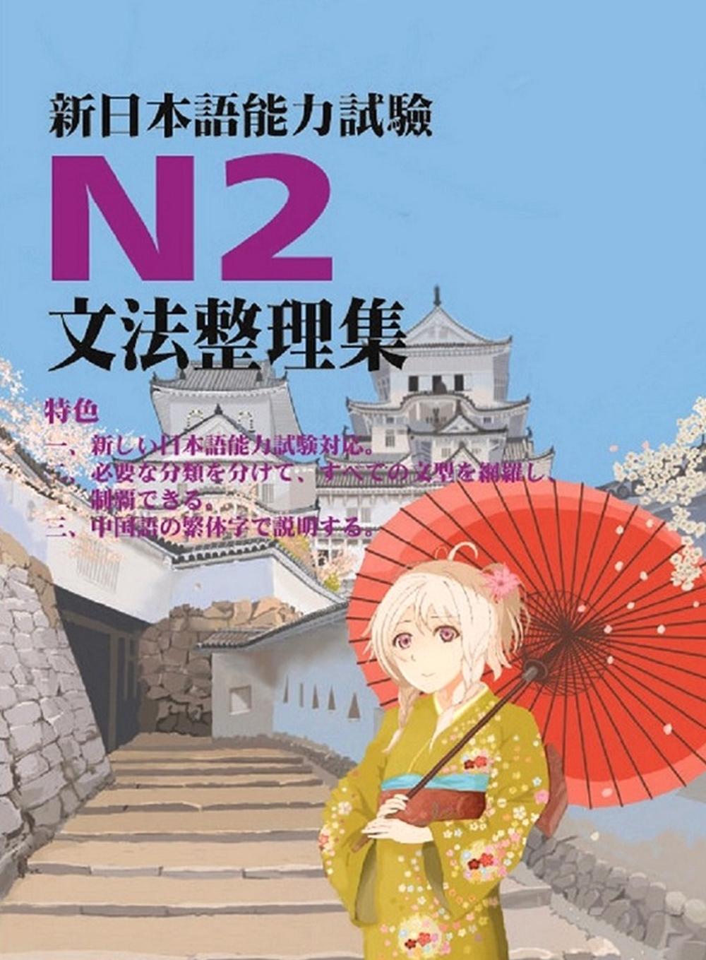 新日本語能力試驗...