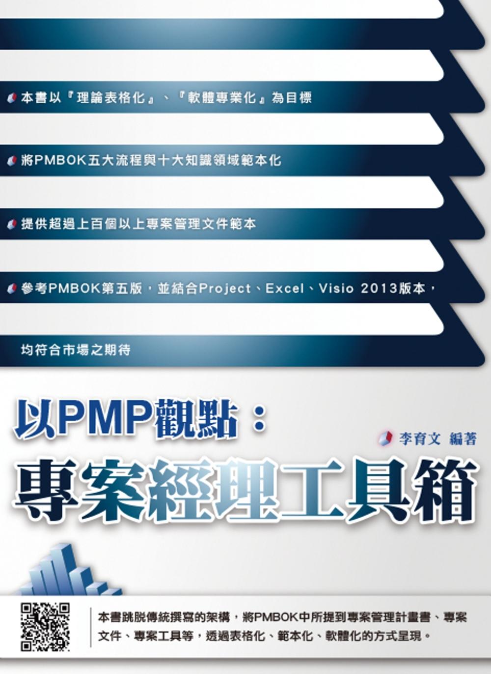 以PMP觀點:專案經理工具箱