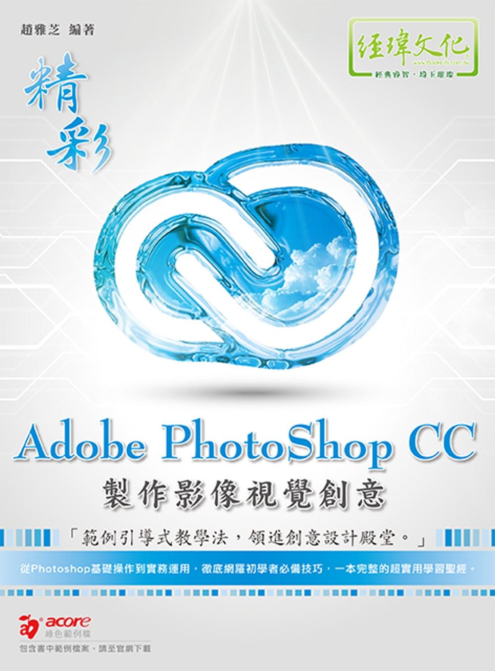 精彩 Adobe PhotoS...