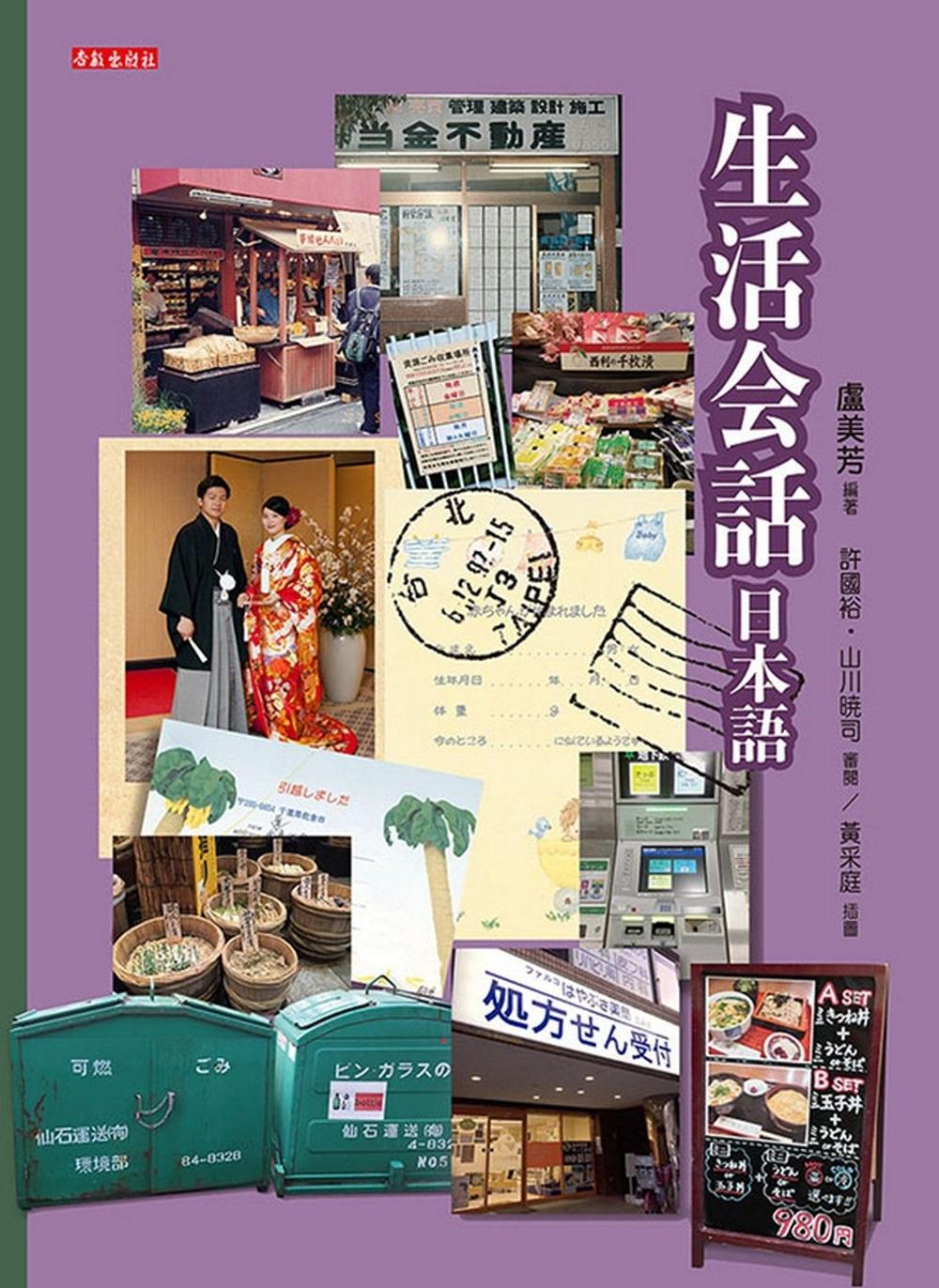 生活会話日本語(...