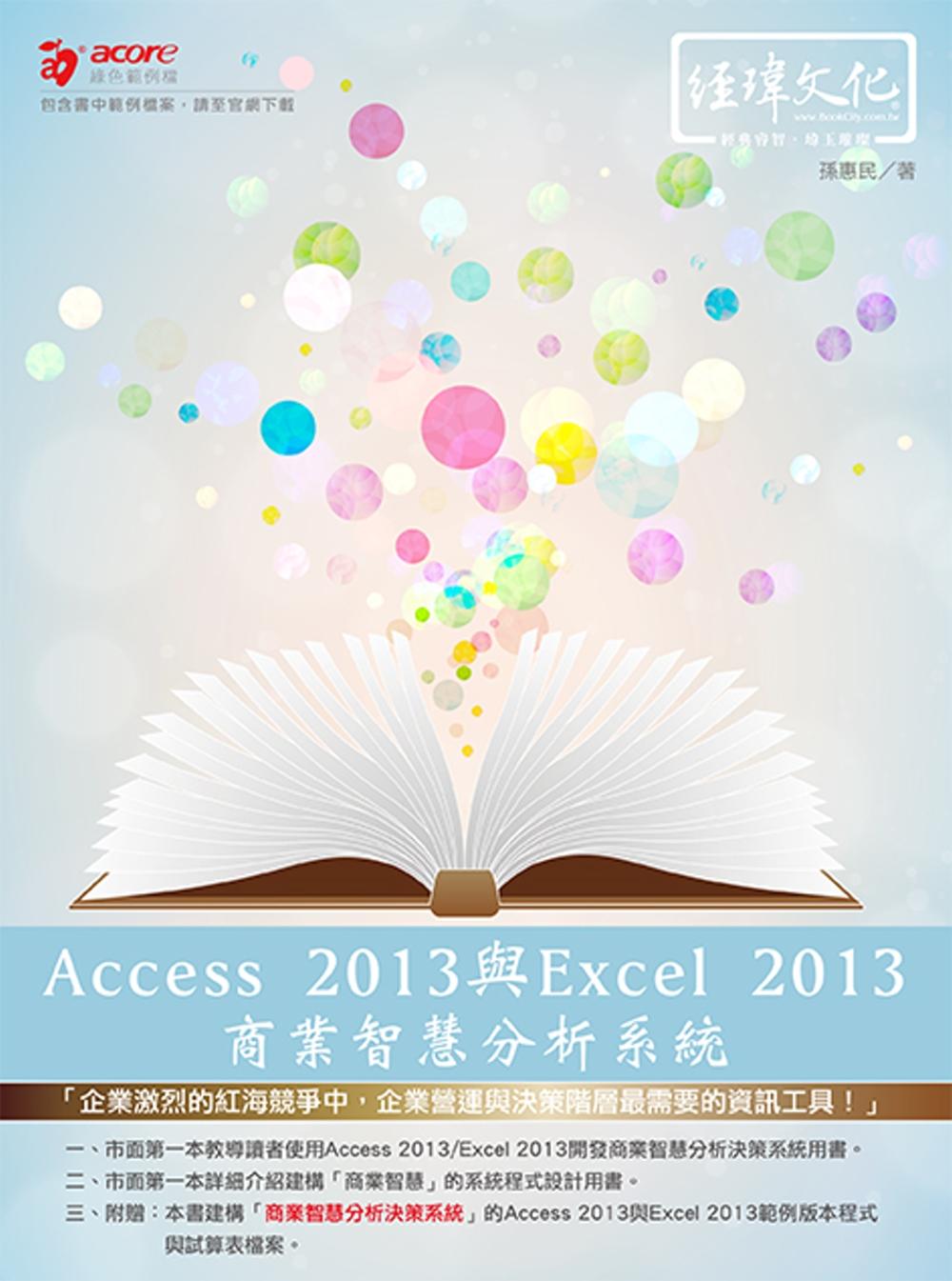 Access 2013與Exc...
