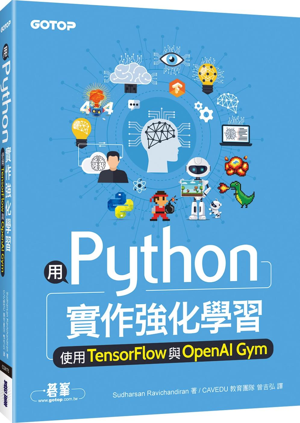 用Python實...