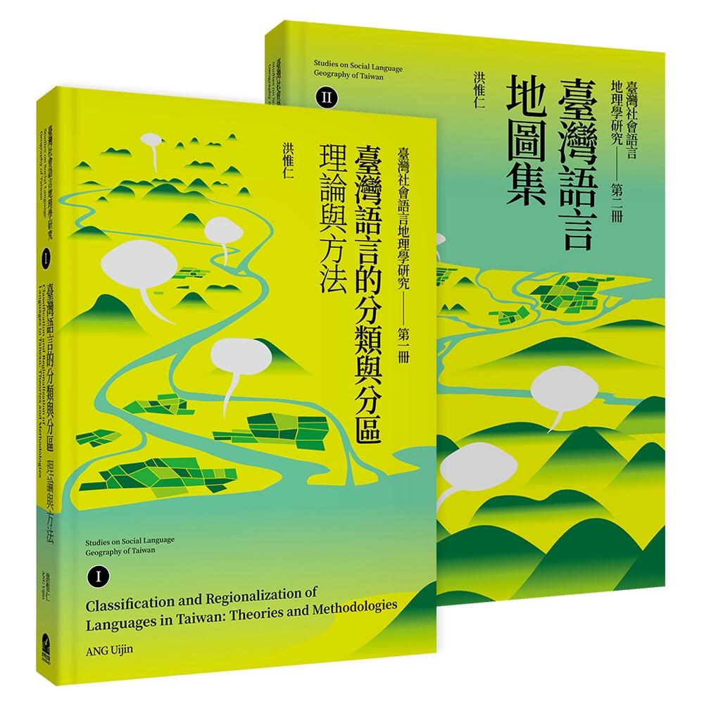 臺灣社會語言地理學研究:臺灣語言的分類與分區Ⅰ+臺灣語言地圖集Ⅱ(二冊套書)