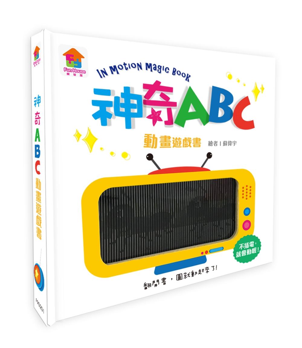 神奇ABC動畫遊...