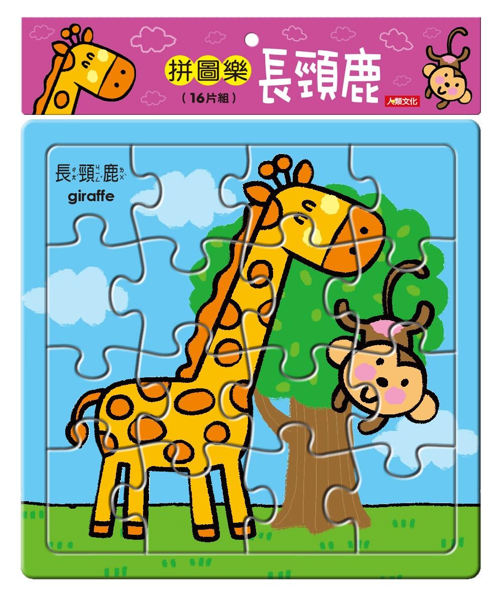 拼圖樂:長頸鹿
