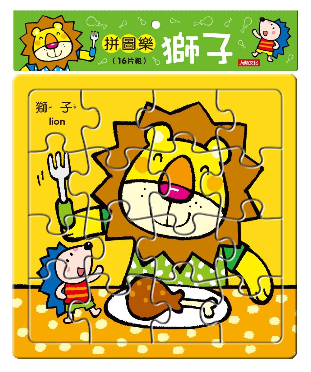 拼圖樂:獅子