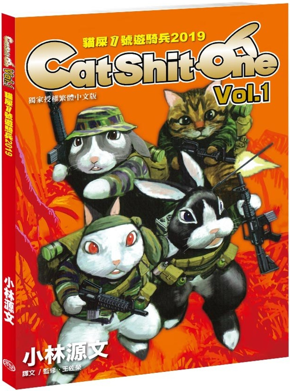 貓屎1號遊騎兵2019 Cat Shit One VOL.1(A4大開本)
