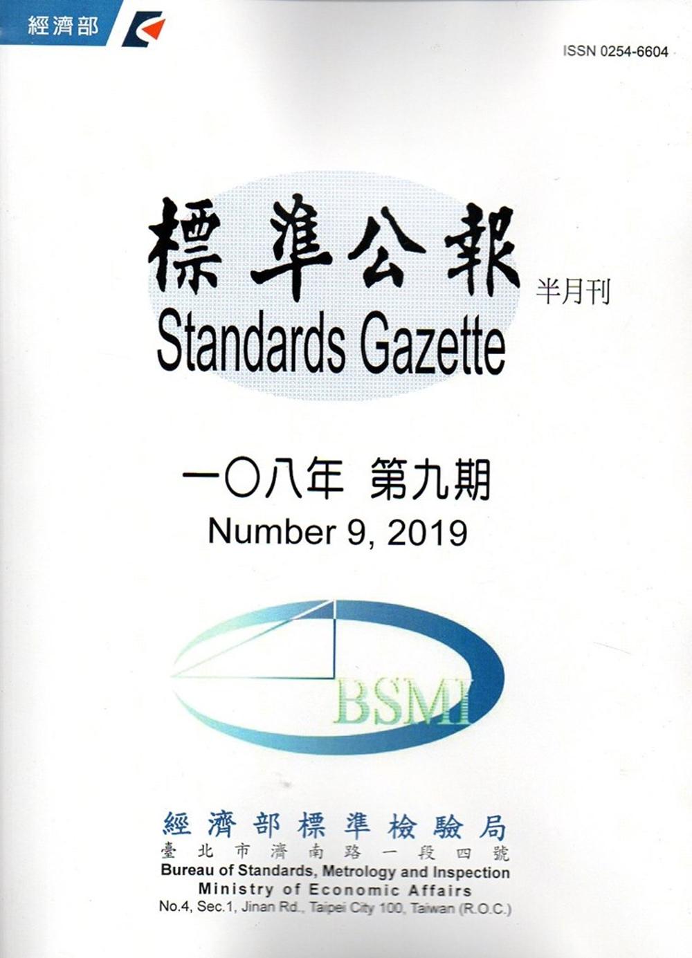 標準公報半月刊108年 第九期