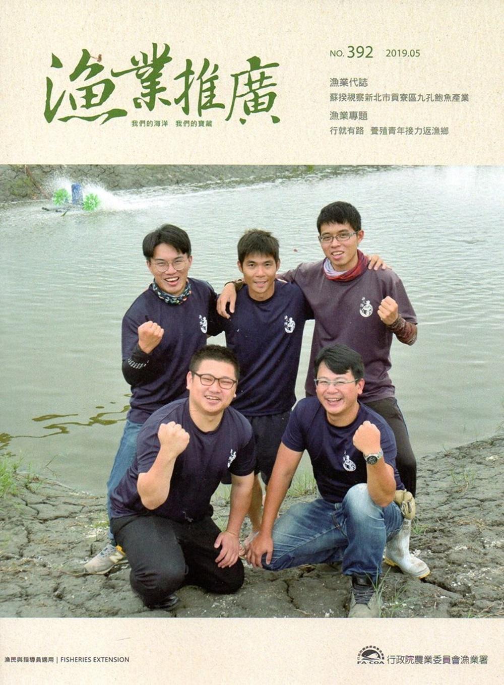漁業推廣 392期(108/05)