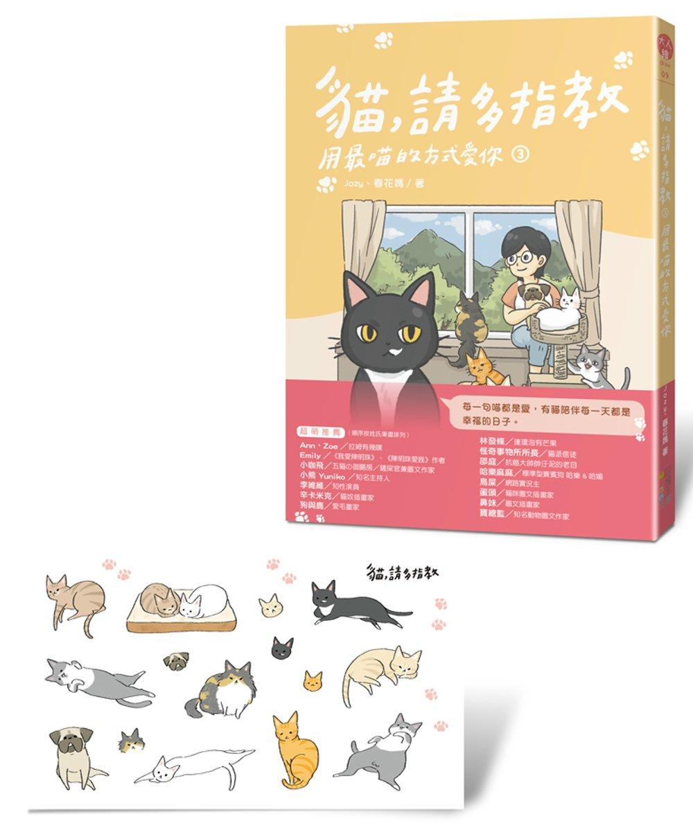 貓,請多指教3:用最喵的方式愛你(隨書附贈限量版貓咪貼紙)