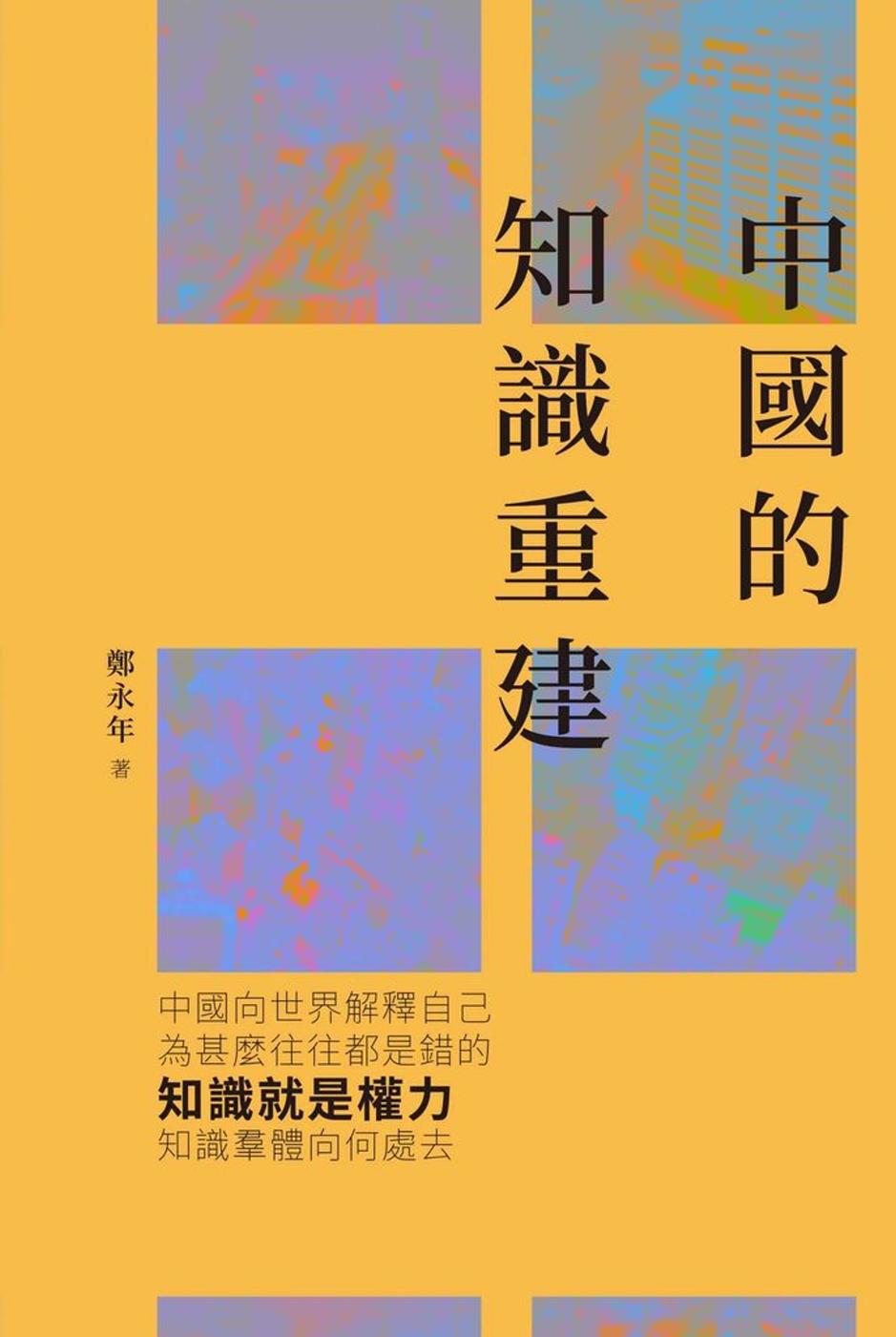 中國的知識重建