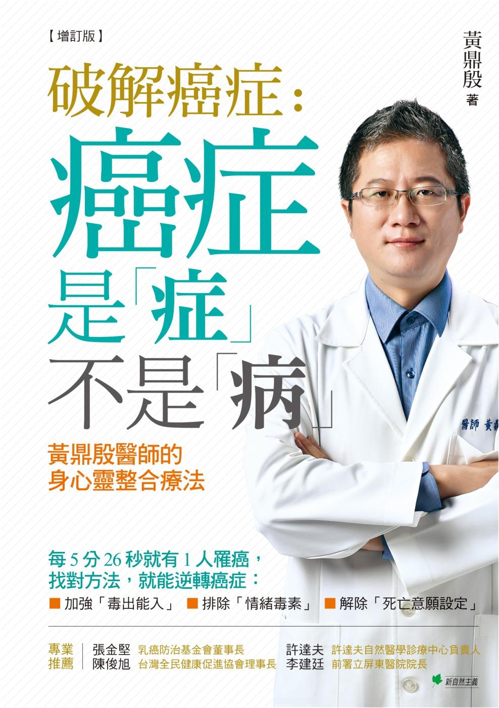 破解癌症:癌症是「症」不是「病」黃鼎殷醫師的身心靈整合療法【增訂版】(四版)