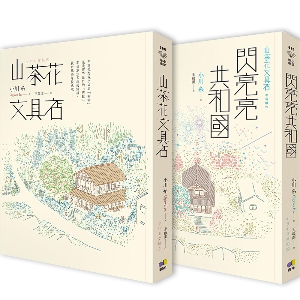 小川糸暖心雙書:山茶花文具店+閃亮亮共和國