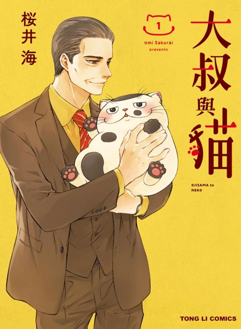 大叔與貓 1(首刷附錄版)