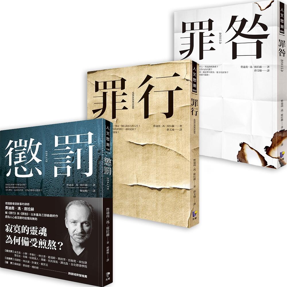 馮.席拉赫「罪行」三部曲:罪行、罪咎、懲罰