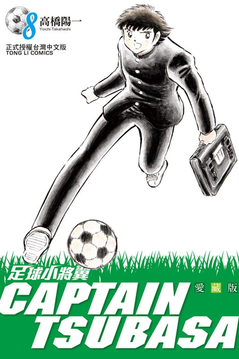 足球小將翼 愛藏版 8(首刷附錄版)