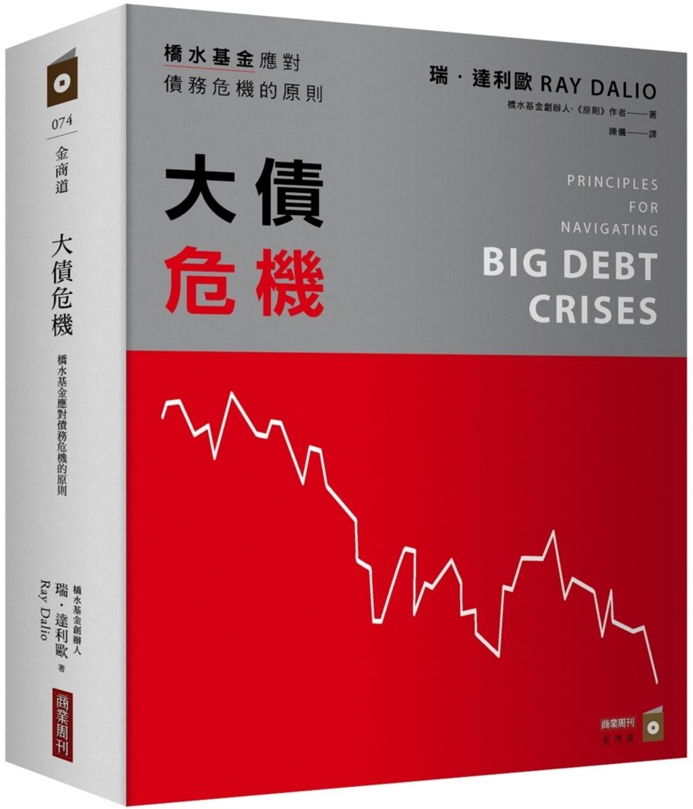 大債危機【博客來限量書衣版】:橋水基金應對債務危機的原則