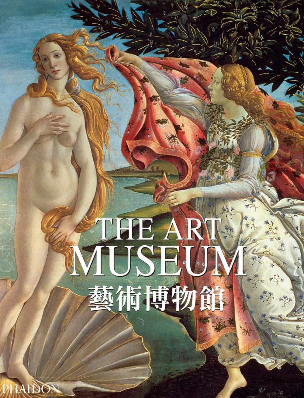 曠古.絕倫 藝術博物館