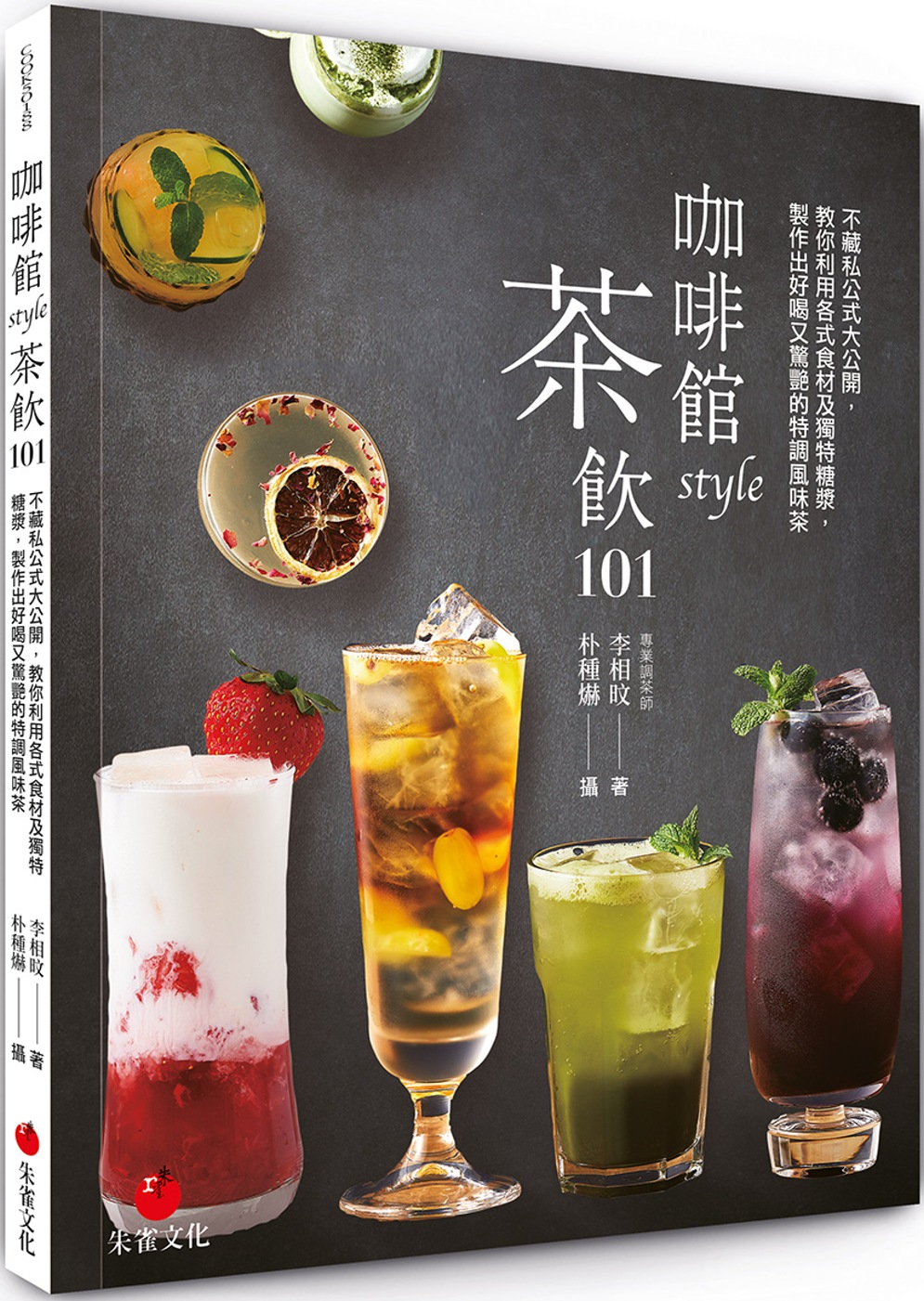 咖啡館style茶飲101:不...