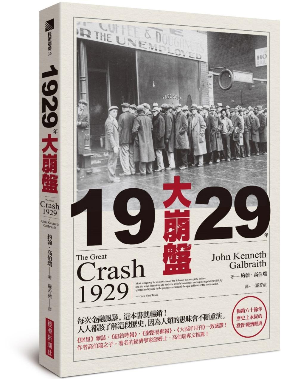 1929年大崩盤...