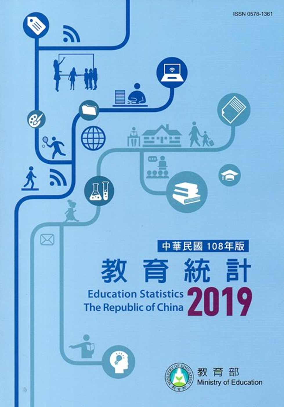 中華民國教育統計108年