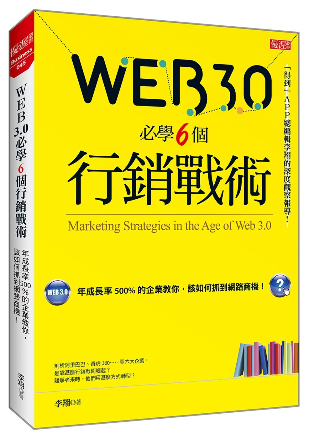 Web 3.0 必學6個行銷戰術:年成長率500%的企業教你,該如何抓到網路商機!