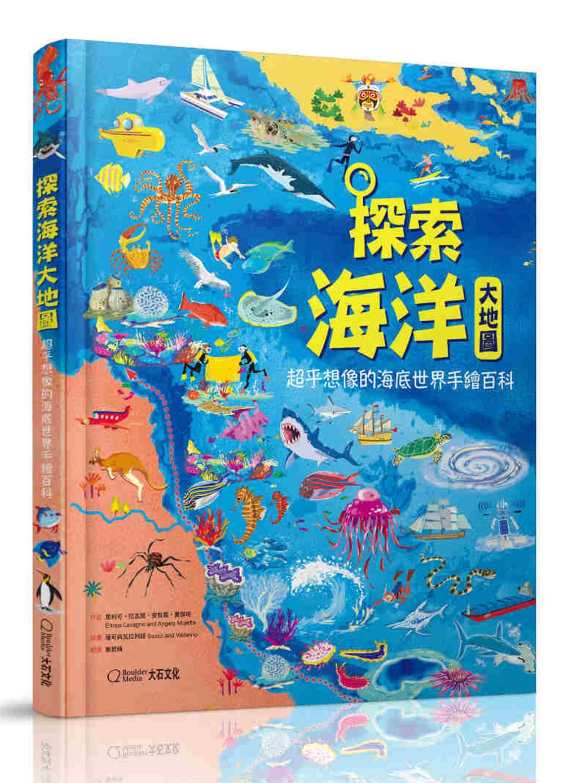 探索海洋大地圖:...