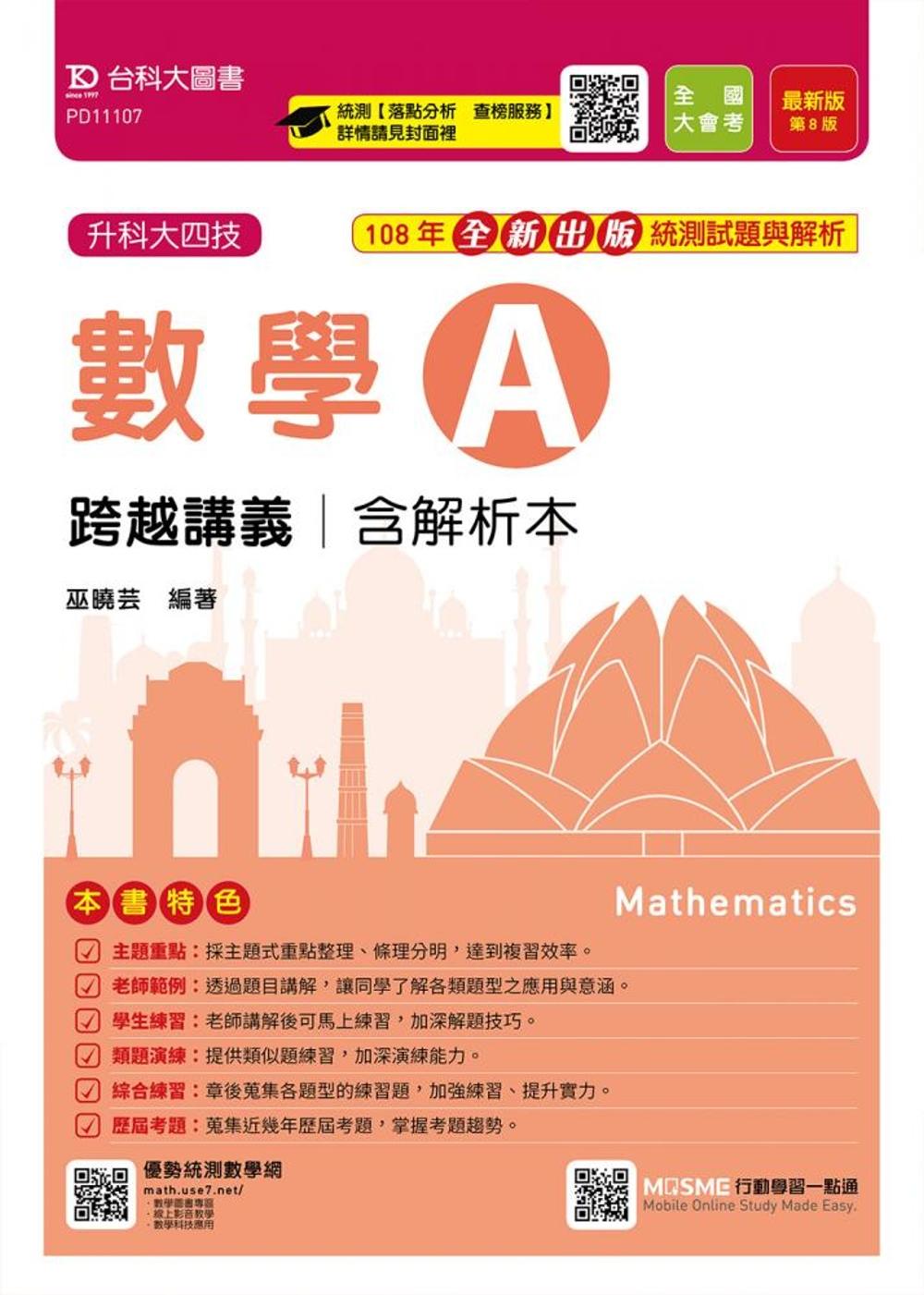 升科大四技數學 A 跨越講義含解析本:附贈MOSME行動學習一點通 最新版(第八版)