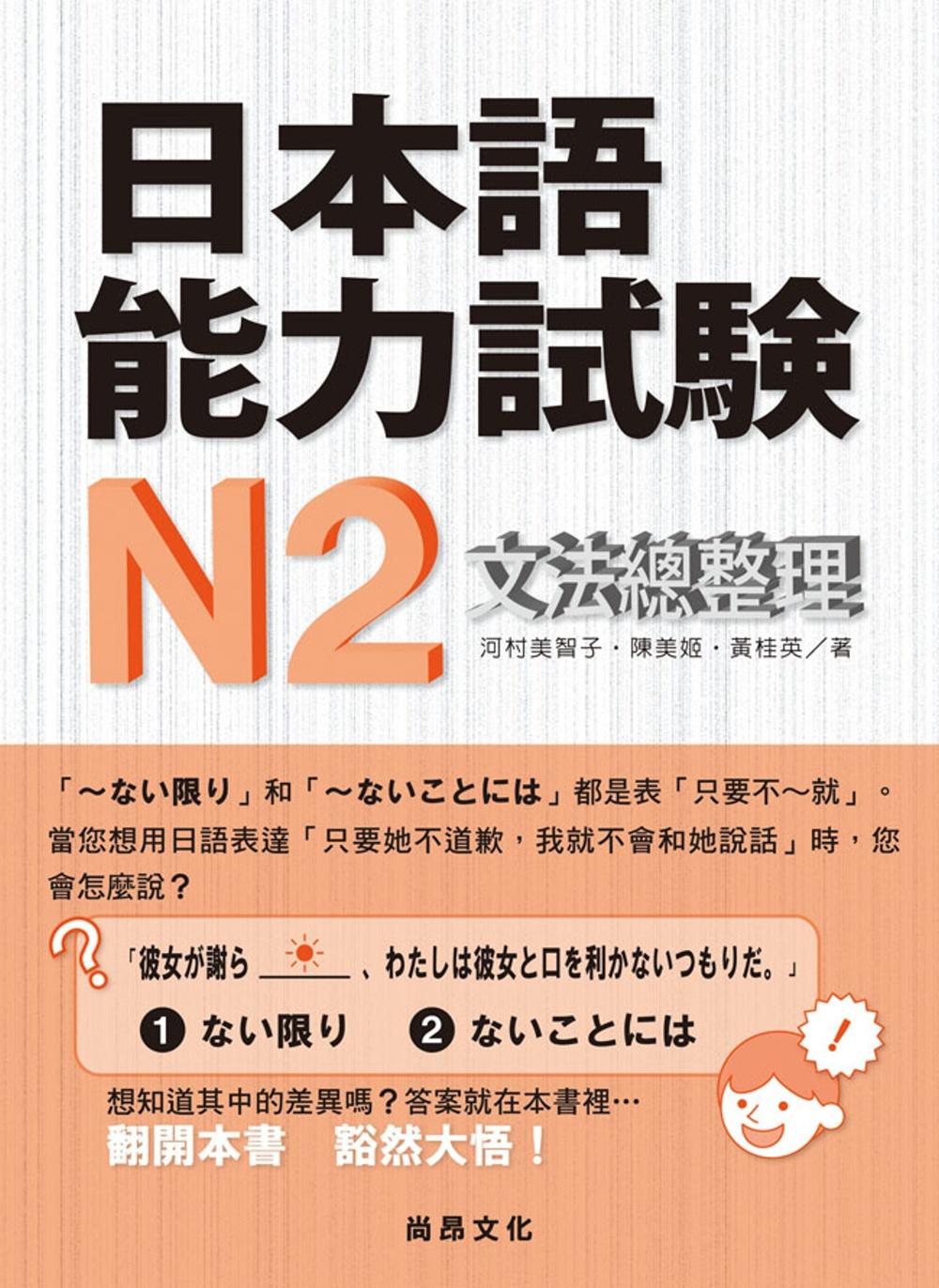 日本語能力試驗N...