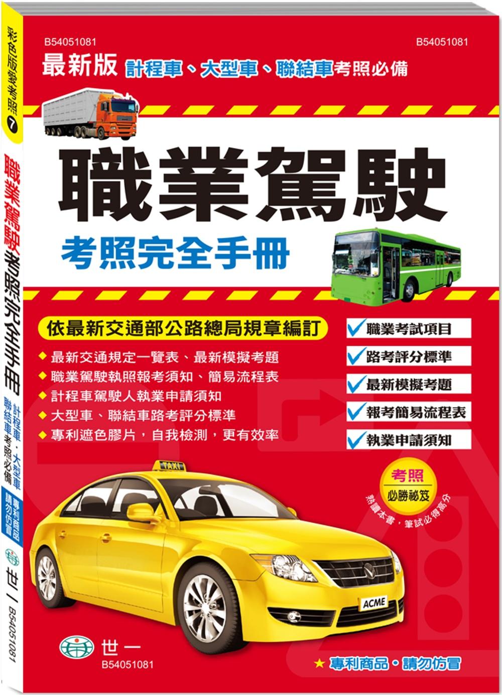職業駕駛考照完全手冊 最新版:計程車、大型車、聯結車考照必備