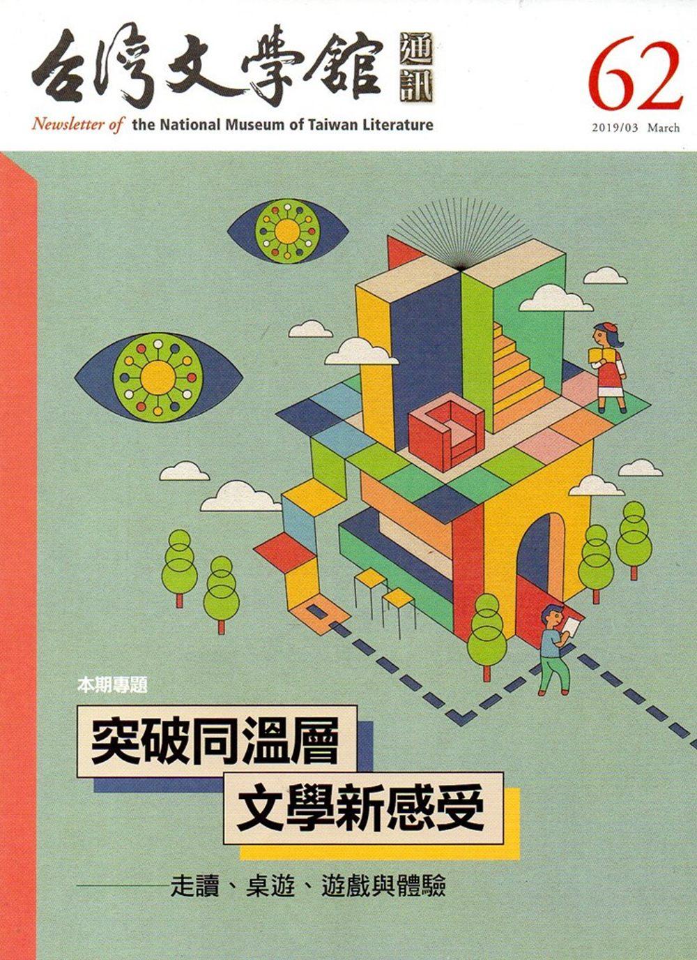 台灣文學館通訊第62期(2019/03)