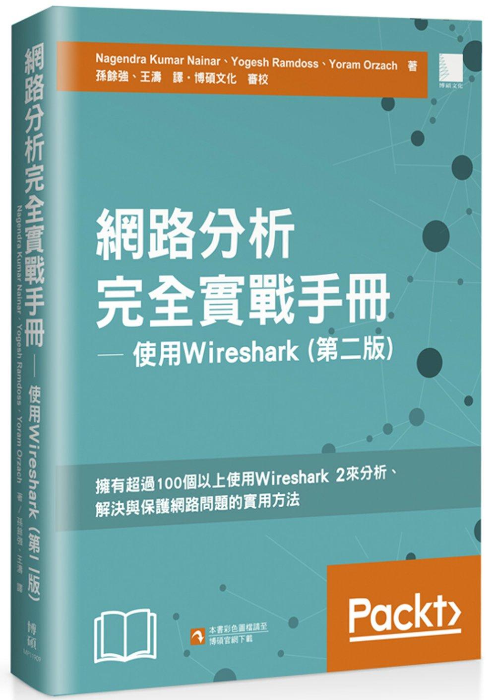 網路分析完全實戰手冊 ─ 使用...