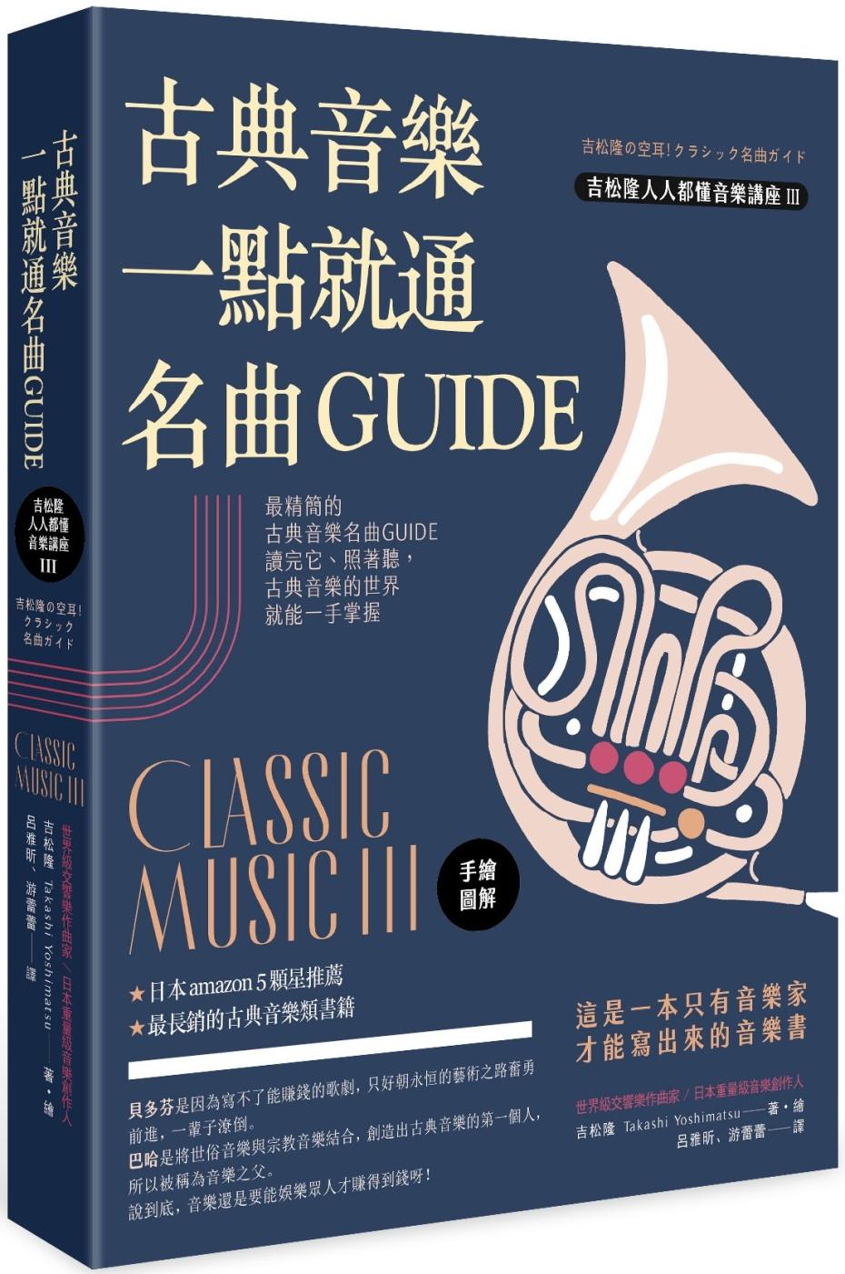 古典音樂一點就通...