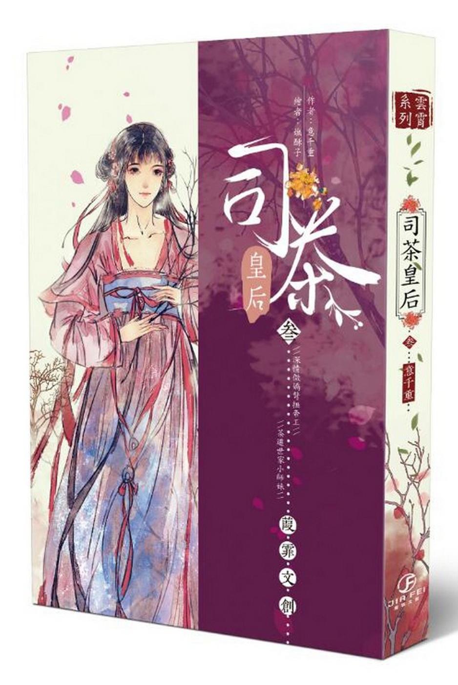 司茶皇后(3)