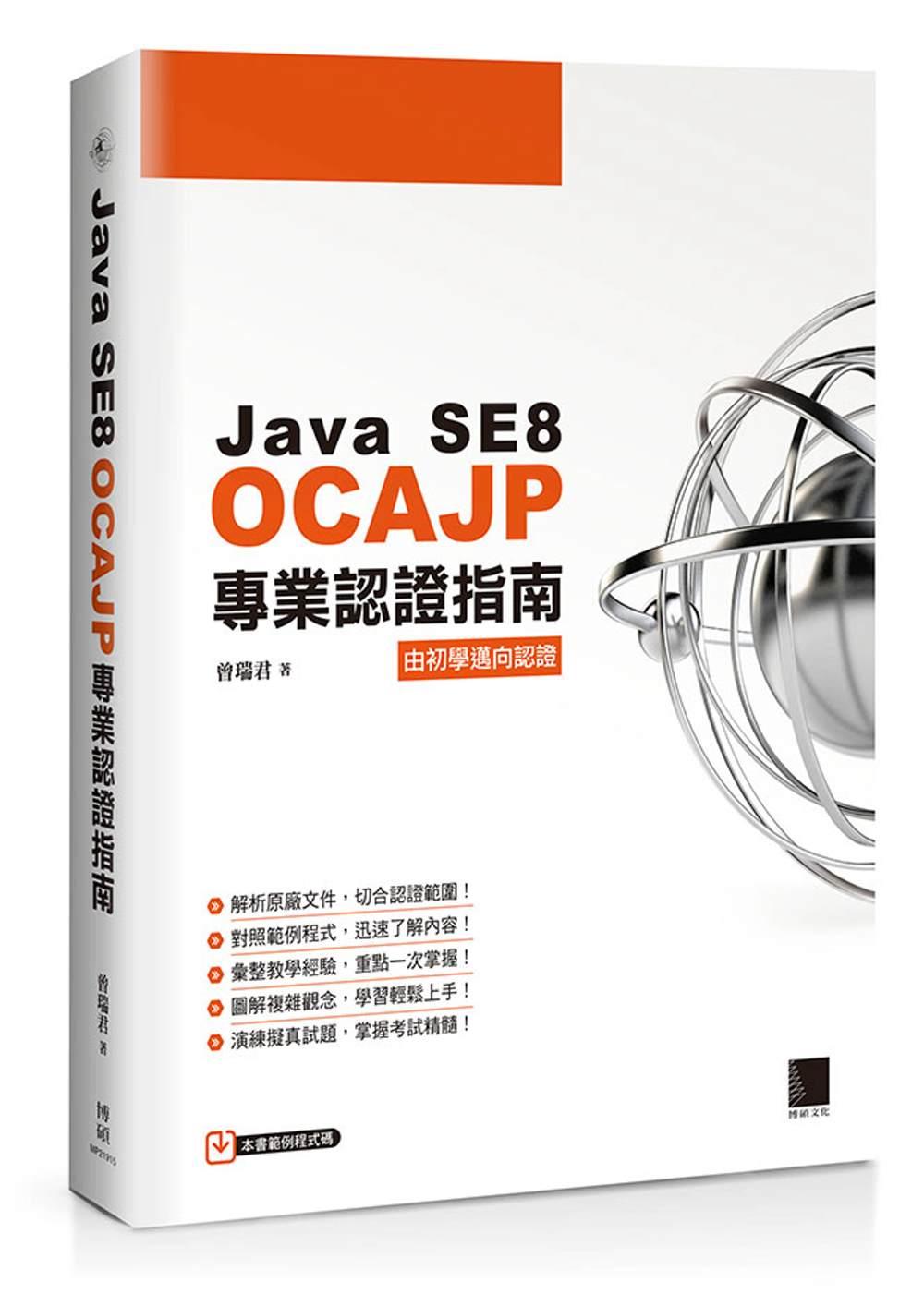 Java SE8...