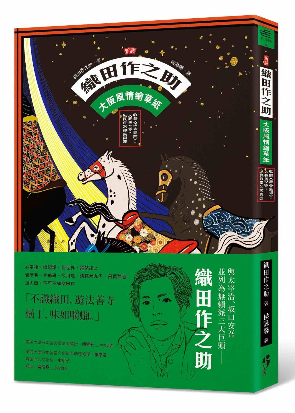 新譯 織田作之助:大阪風情繪草紙 收錄〈廣告氣球〉、〈賽馬〉等,庶民日常的笑與淚