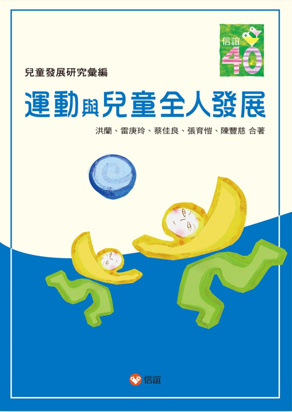 兒童發展研究彙編 運動與兒童全人發展