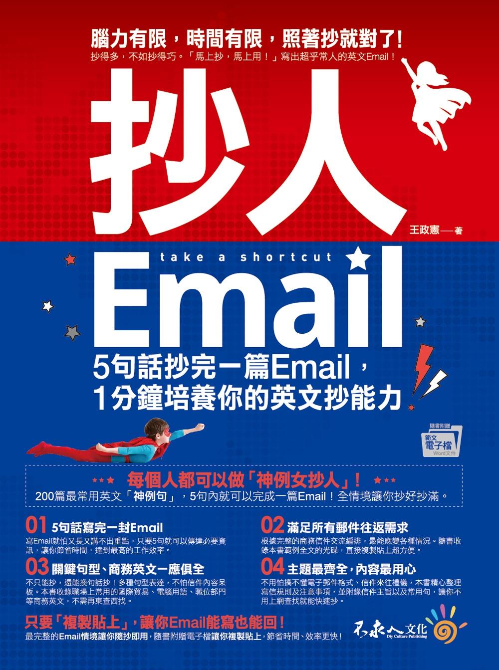 抄人Email:...