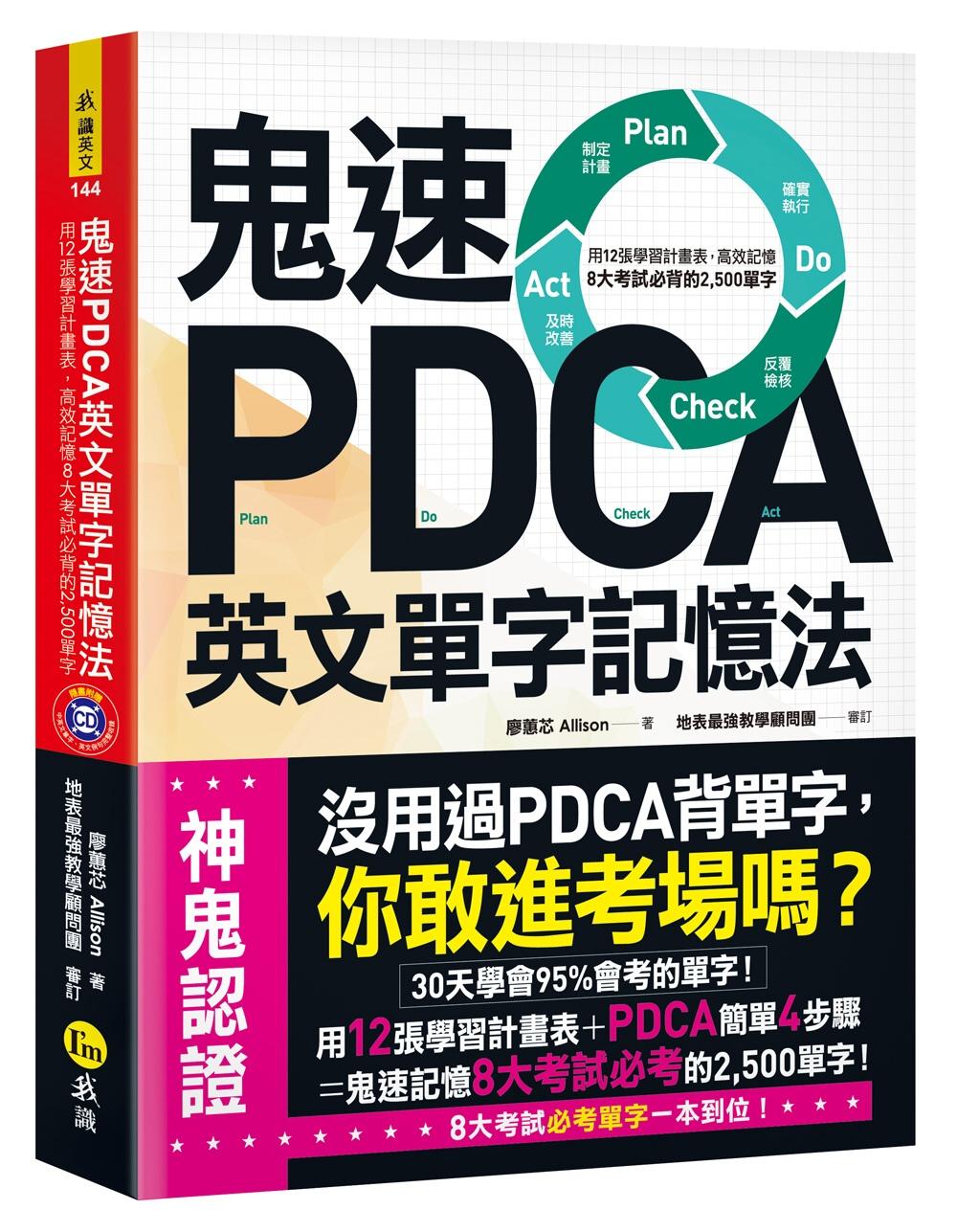 鬼速PDCA英文...