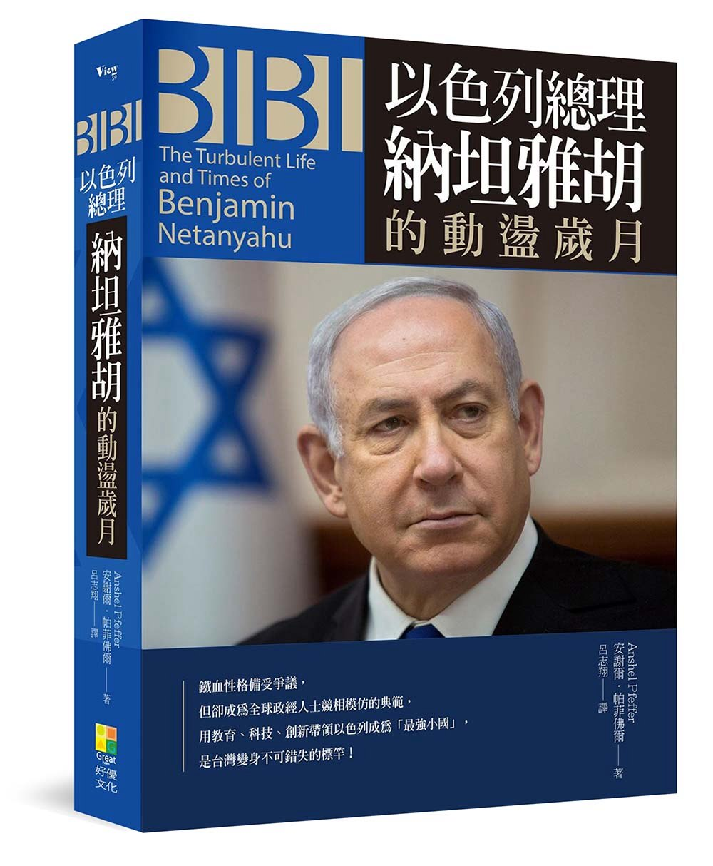 BIBI:以色列總理納坦雅胡的動盪歲月
