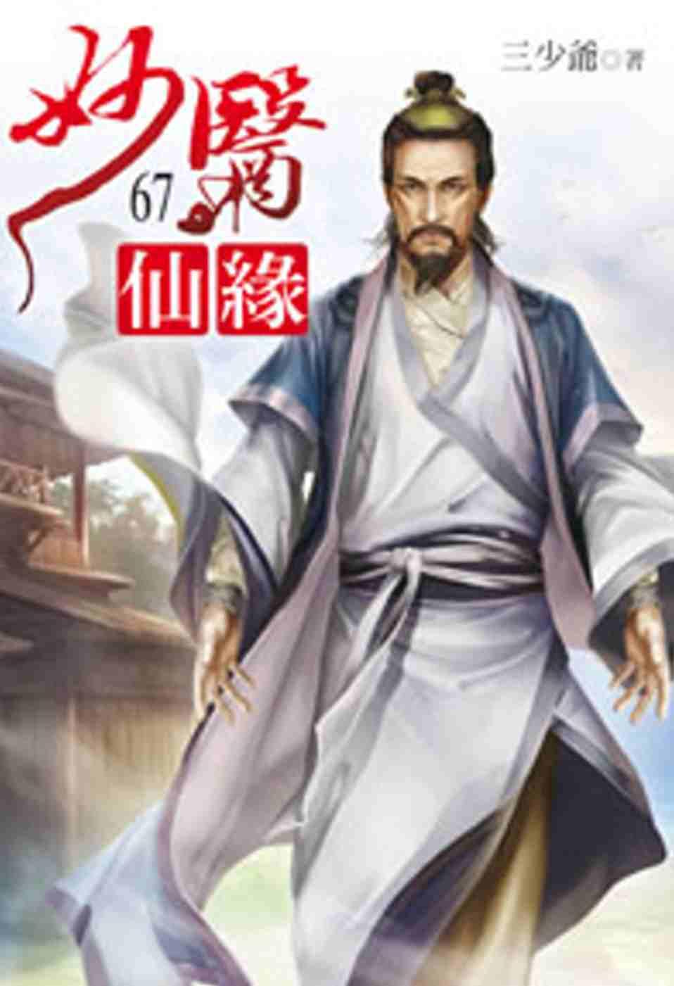 妙醫仙緣67