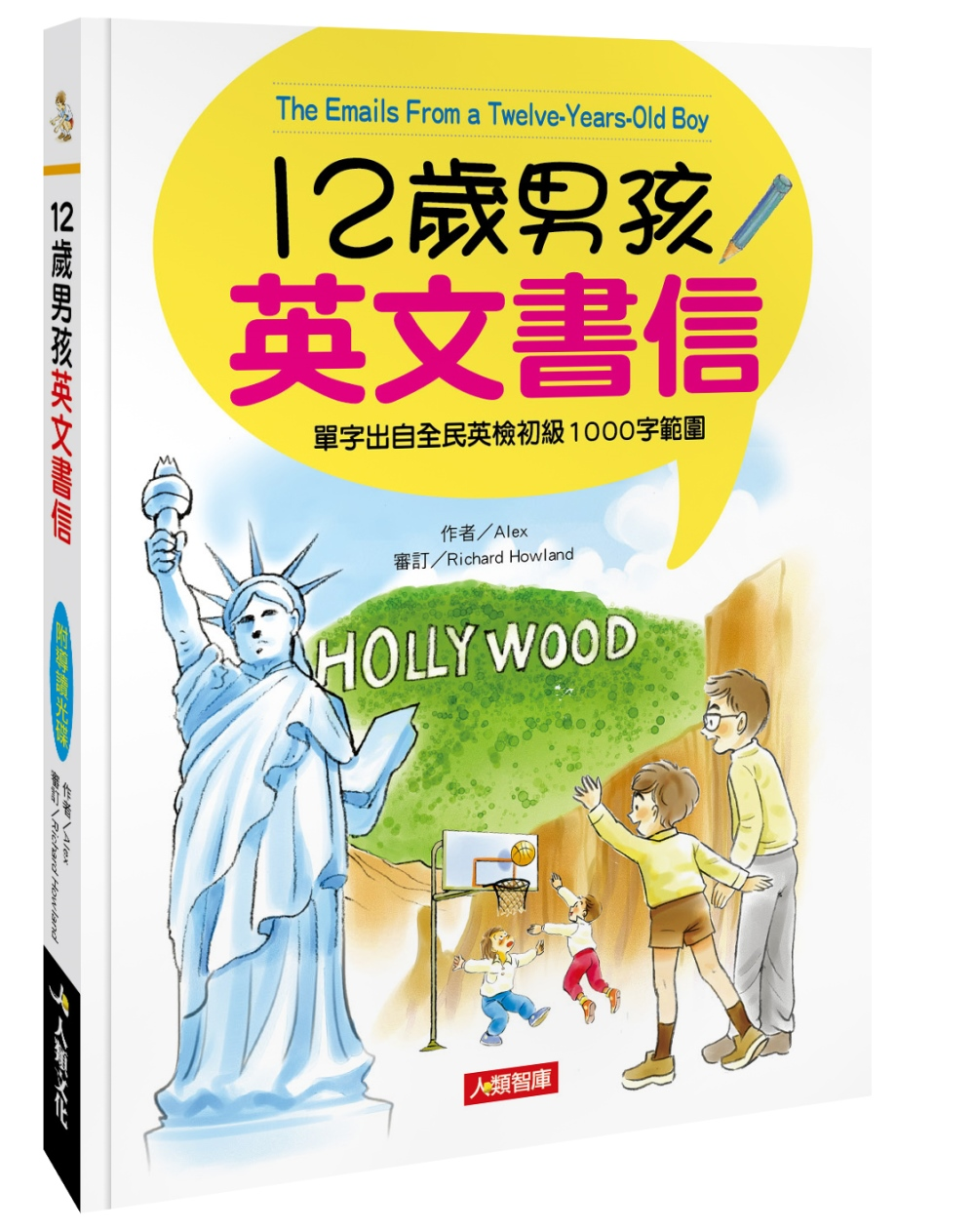 12歲男孩英文書...