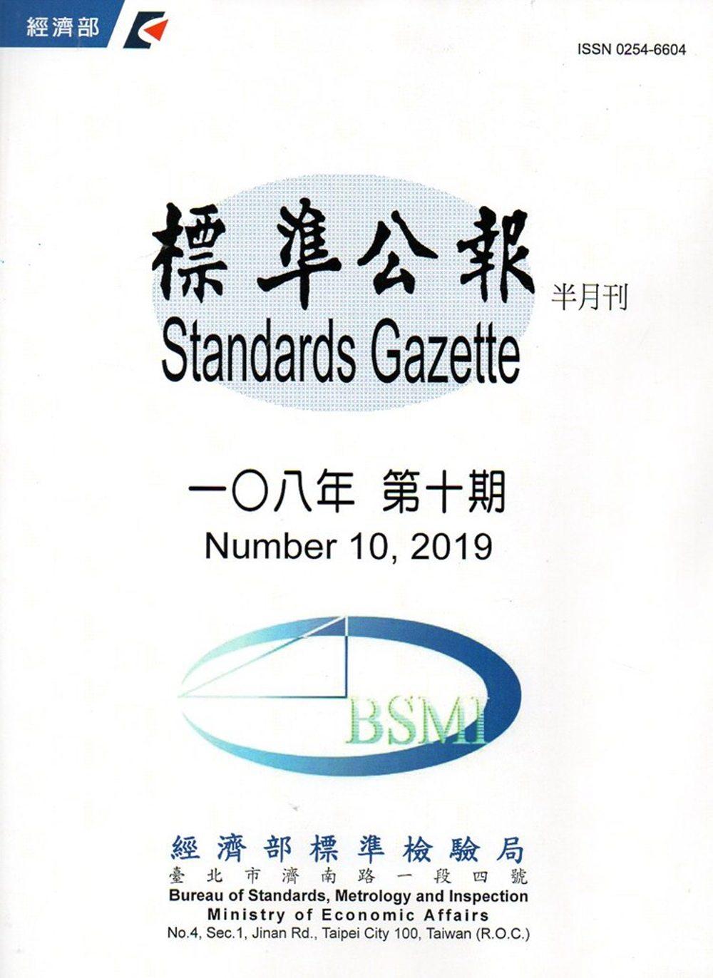 標準公報半月刊108年 第十期